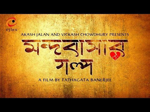 Photo of MONDOBASAR GOLPO- REVIEW