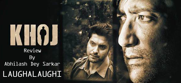 Photo of Khoj : Review