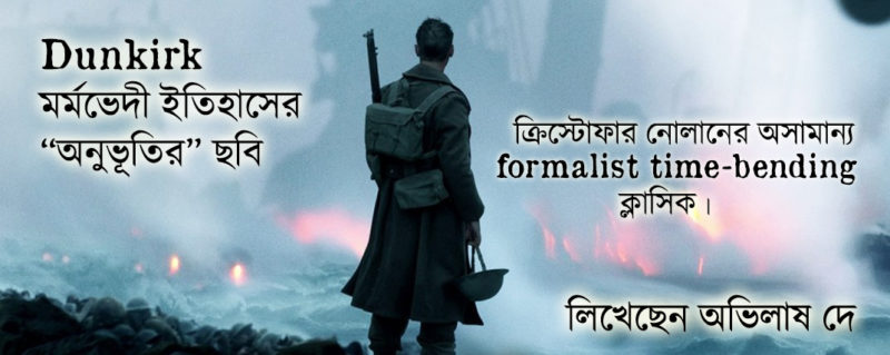 Photo of DUNKIRK : Review by অভিলাষ দে