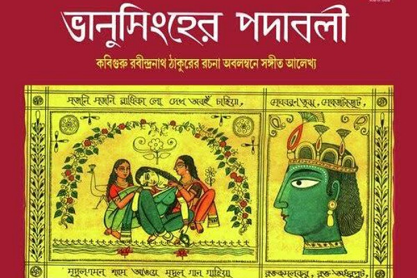 Bhanusingher Podaboli: The Great Creation of Tagore